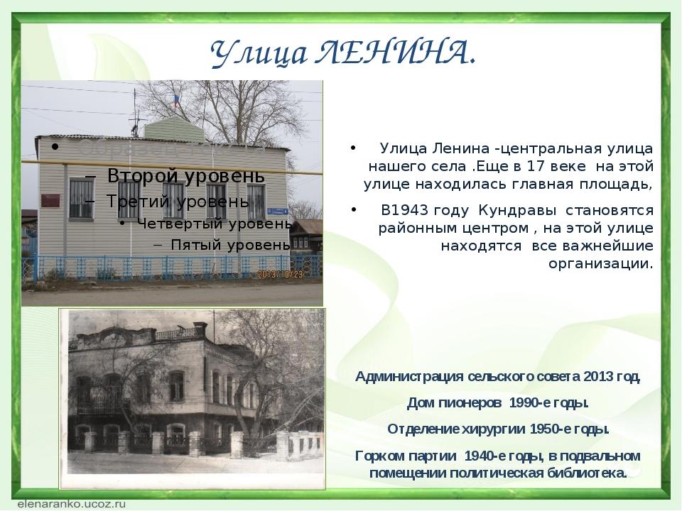 Улица ЛЕНИНА. Администрация сельского совета 2013 год. Дом пионеров 1990-е го...