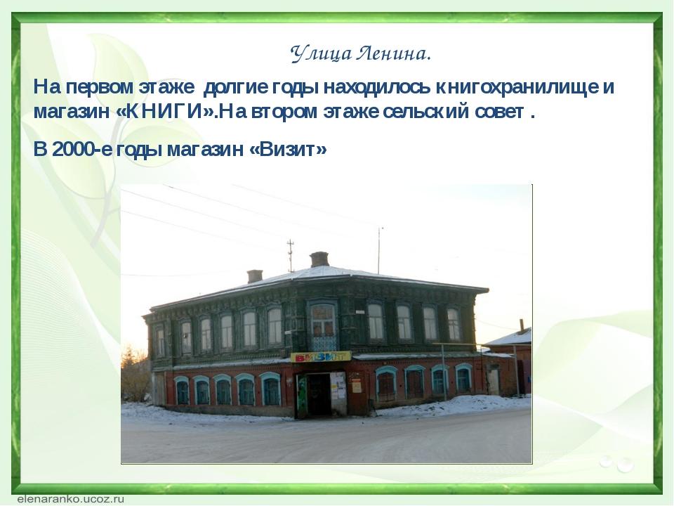 Улица Ленина. На первом этаже долгие годы находилось книгохранилище и магазин...