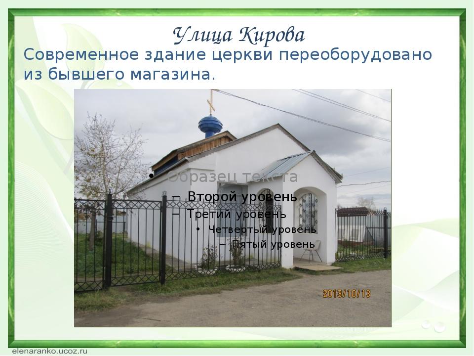 Улица Кирова Современное здание церкви переоборудовано избывшего магазина.
