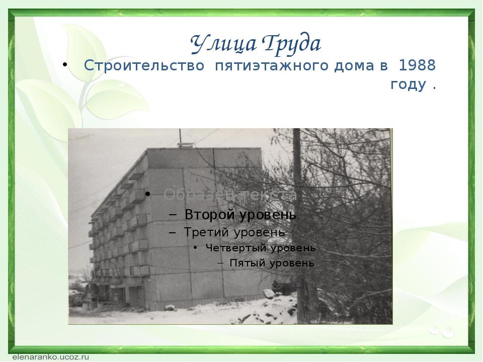 Улица Труда Строительство пятиэтажного дома в 1988 году .