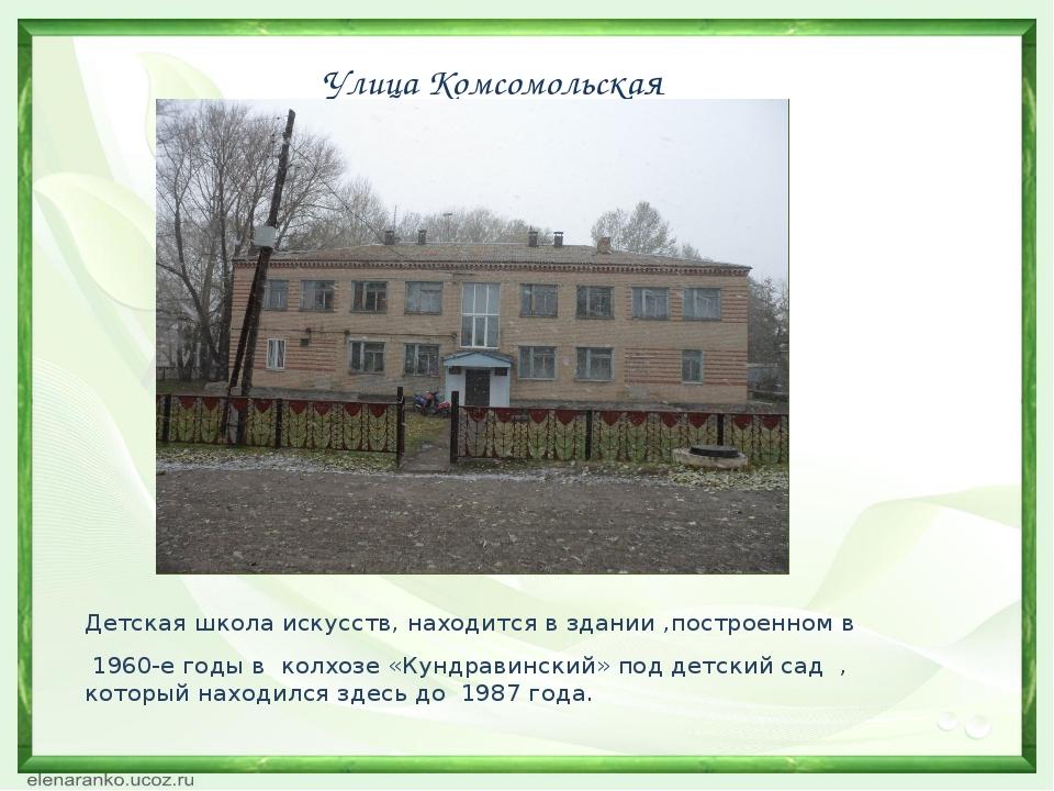 Улица Комсомольская Детская школа искусств, находится в здании ,построенном в...