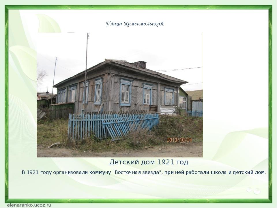 Улица Комсомольская.  Детский дом 1921 год В 1921 году организовали коммуну...