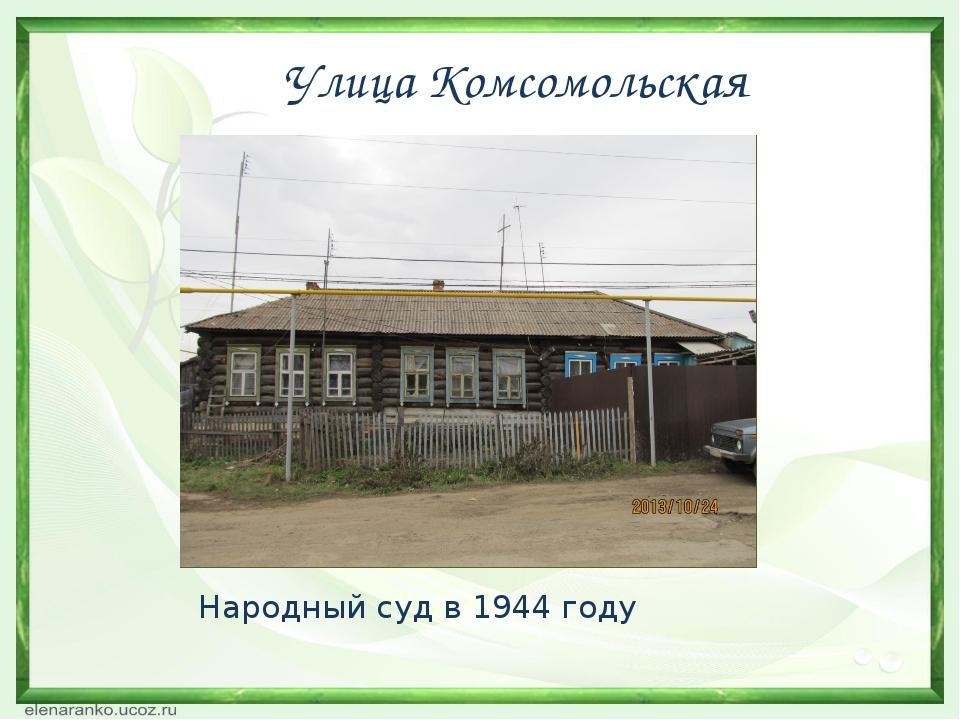 Улица Комсомольская Народный суд в 1944 году