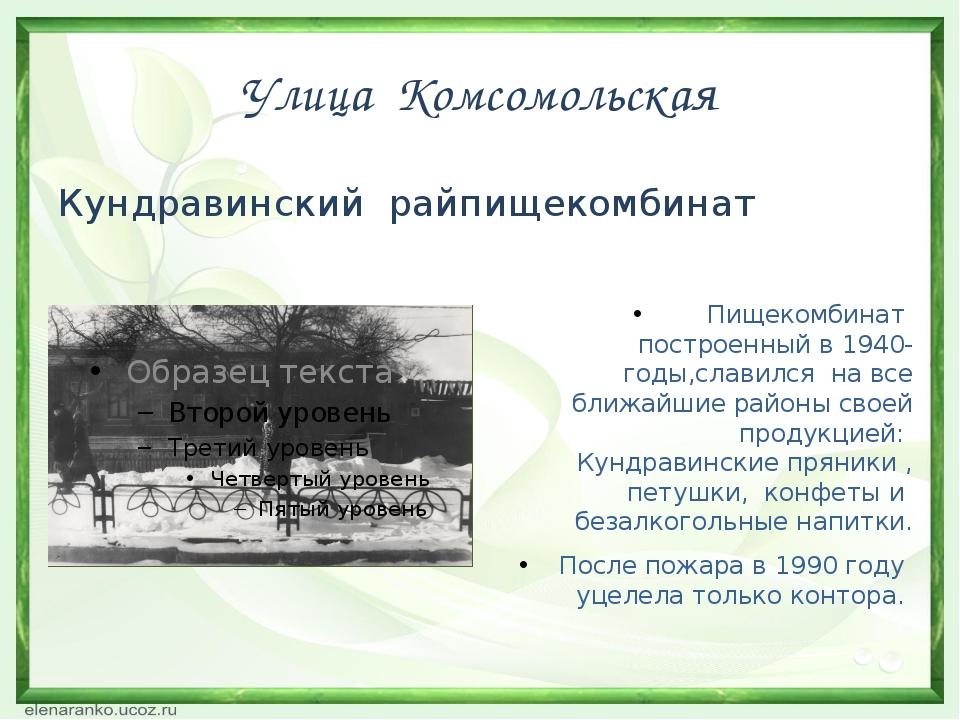 Улица Комсомольская Кундравинский райпищекомбинат Пищекомбинат построенный в...