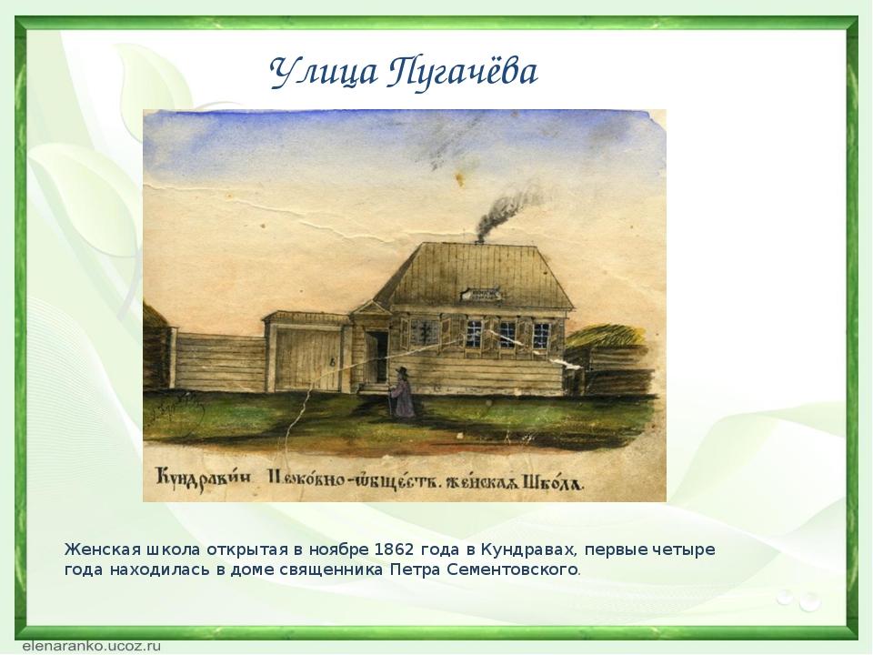 Улица Пугачёва Женская школа открытая в ноябре 1862 года в Кундравах, первые...