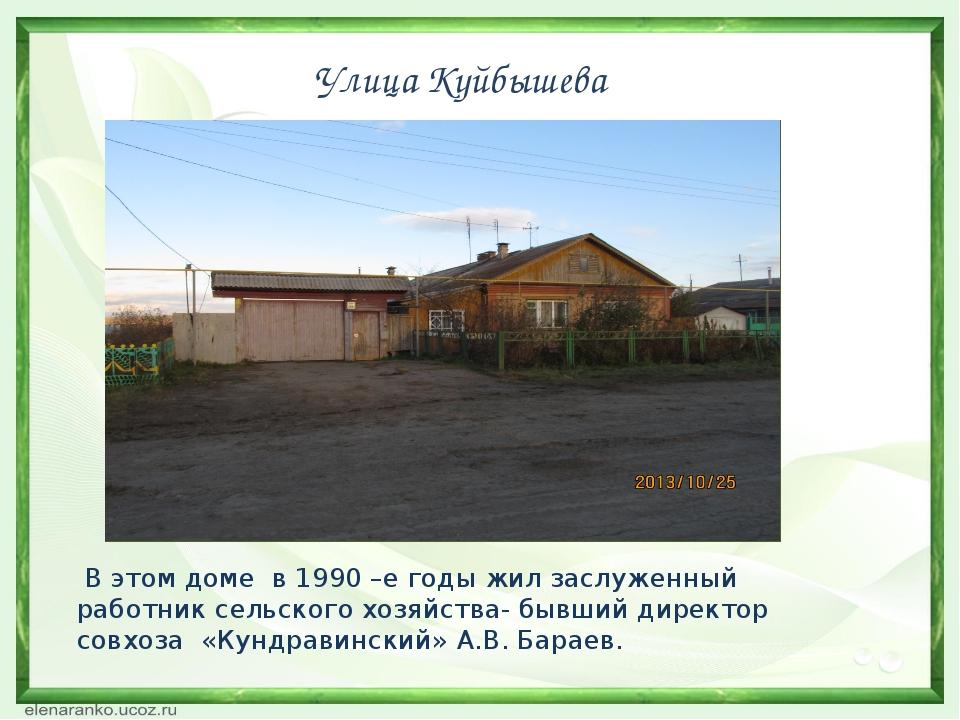 Улица Куйбышева В этом доме в 1990 –е годы жил заслуженный работник сельского...