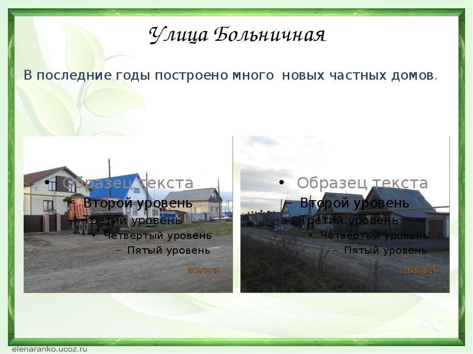 Улица Больничная В последние годы построено много новых частных домов.