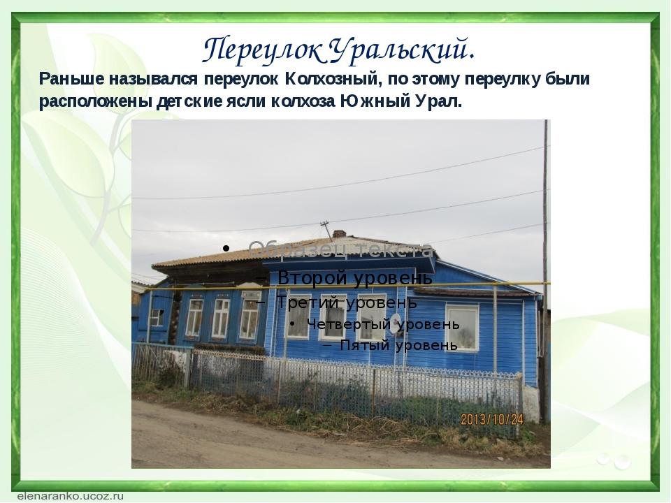 Переулок Уральский. Раньше назывался переулок Колхозный, по этому переулку бы...