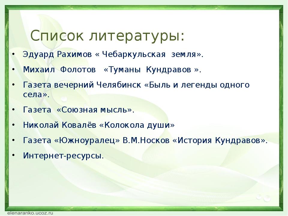 Список литературы: Эдуард Рахимов « Чебаркульская земля». Михаил Фолотов «Ту...