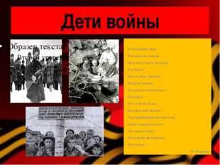 Дети войны В блокадных днях Мы так и не узнали: Меж юностью и детством Где че