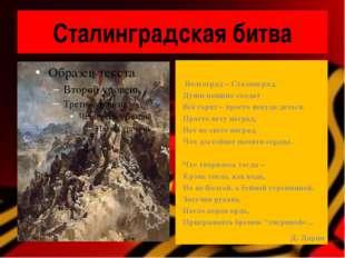 Сталинградская битва Волгоград – Сталинград, Души павших солдат Всё горят – п