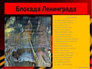 Блокада Ленинграда Дети блокады Их теперь совсем немного – Тех, кто пережил б