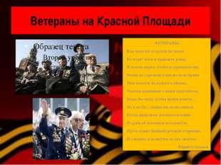 Ветераны на Красной Площади ВЕТЕРАНЫ. Как мало их осталось на земле Не ходят
