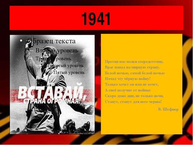1941 Против нас полки сосредоточив, Враг напал на мирную страну. Белой ночь...