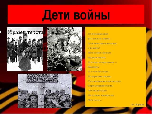 Дети войны В блокадных днях Мы так и не узнали: Меж юностью и детством Где че...