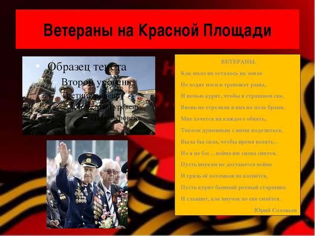 Ветераны на Красной Площади ВЕТЕРАНЫ. Как мало их осталось на земле Не ходят...