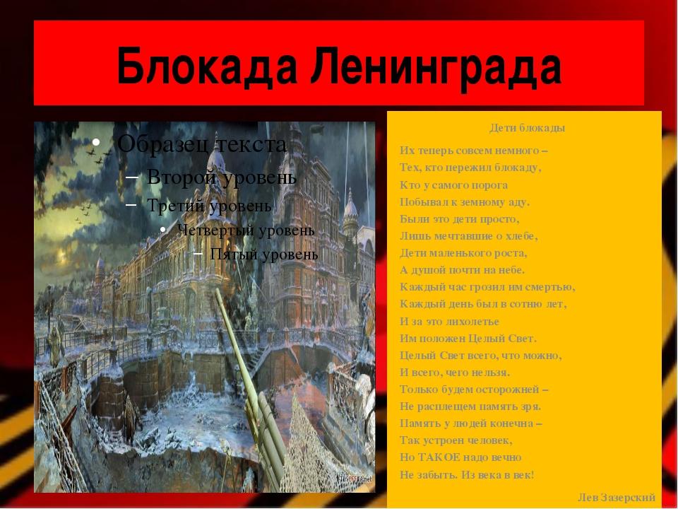 Блокада Ленинграда Дети блокады Их теперь совсем немного – Тех, кто пережил б...
