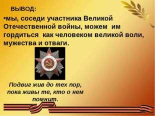мы, соседи участника Великой Отечественной войны, можем им гордиться как чело