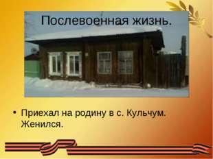 Послевоенная жизнь. Приехал на родину в с. Кульчум. Женился.