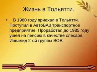 Жизнь в Тольятти. В 1980 году приехал в Тольятти. Поступил в АвтоВАЗ транспор