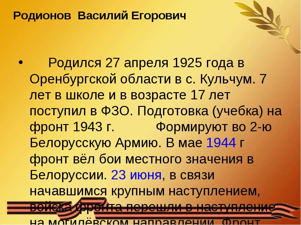 Родионов Василий Егорович Родился 27 апреля 1925 года в Оренбургской области...