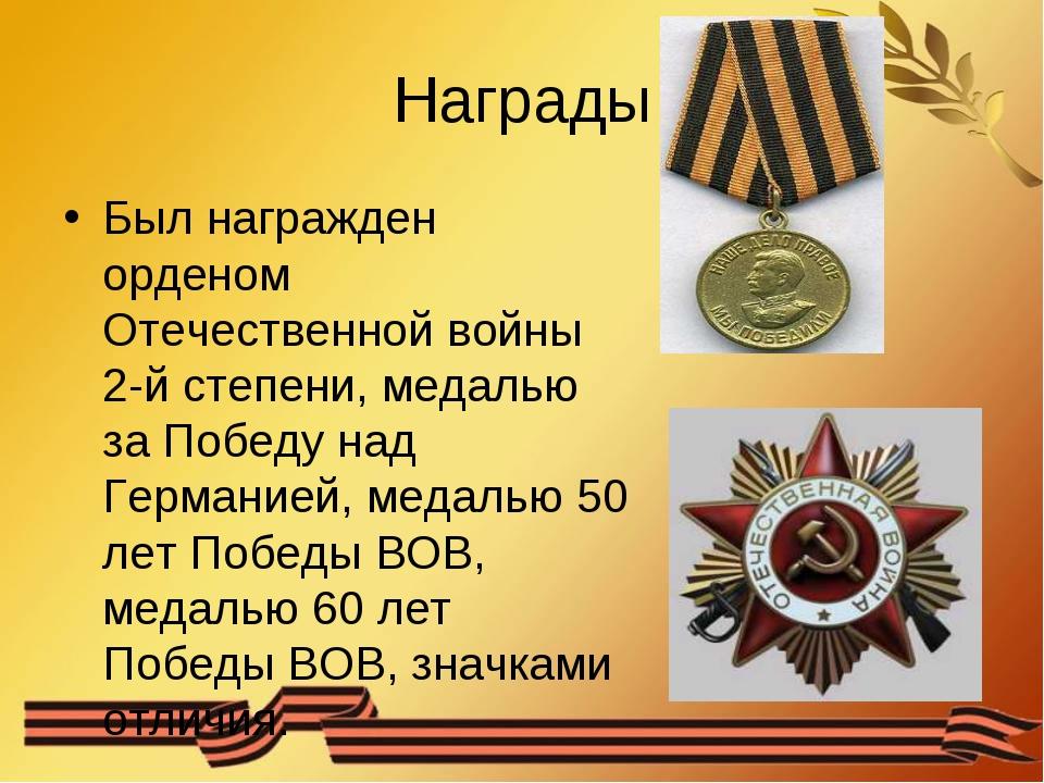 Награды Был награжден орденом Отечественной войны 2-й степени, медалью за Поб...