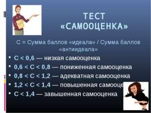 ТЕСТ «САМООЦЕНКА» С = Сумма баллов «идеала» / Сумма баллов «антиидеала» С <