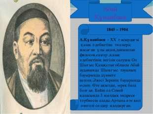Абай Құнанбаев 1845 – 1904 А.Құнанбаев - ХХ ғасырдағы қазақ әдебиетіне төңкер