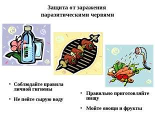 Защита от заражения паразитическими червями Соблюдайте правила личной гигиены