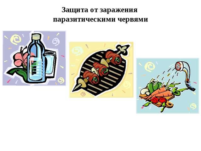 Защита от заражения паразитическими червями