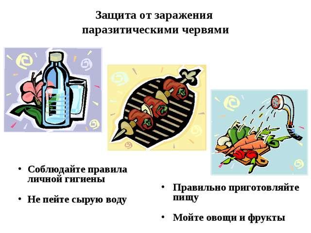 Защита от заражения паразитическими червями Соблюдайте правила личной гигиены...