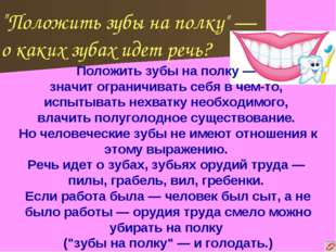 """""""Положить зубы на полку"""" — о каких зубах идет речь? Положить зубы на полку —"""