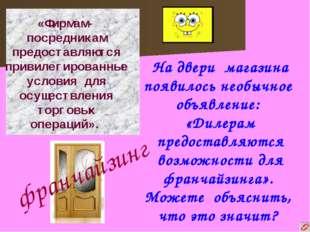 На двери магазина появилось необычное объявление: «Дилерам предоставляются во