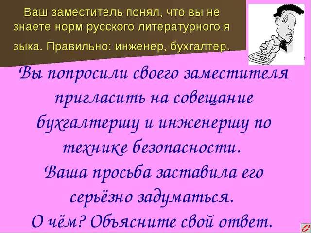Ваш заместитель понял, что вы не знаете норм русского литературного я зыка. П...