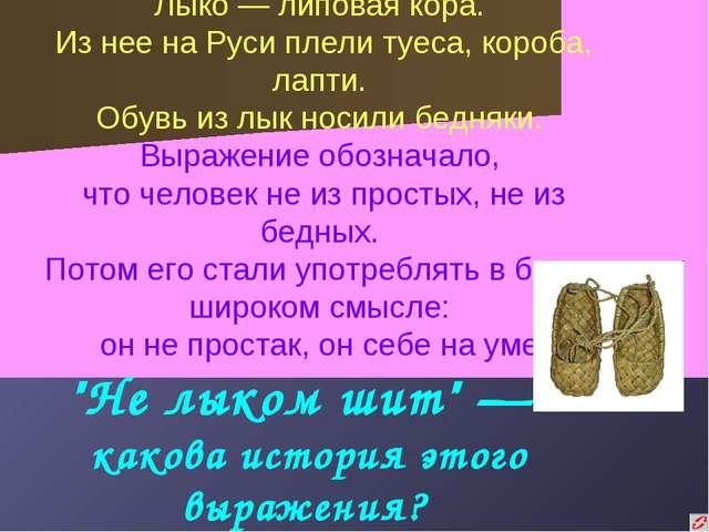 """""""Не лыком шит"""" — какова история этого выражения? Лыко — липовая кора. Из нее..."""