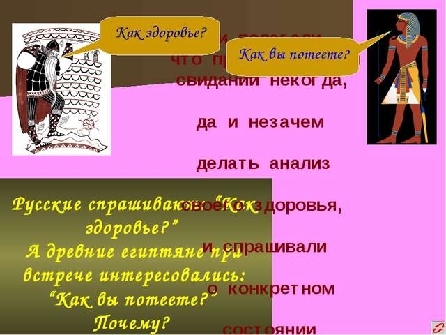 """Русские спрашивают: """"Как здоровье?"""" А древние египтяне при встрече интересова..."""