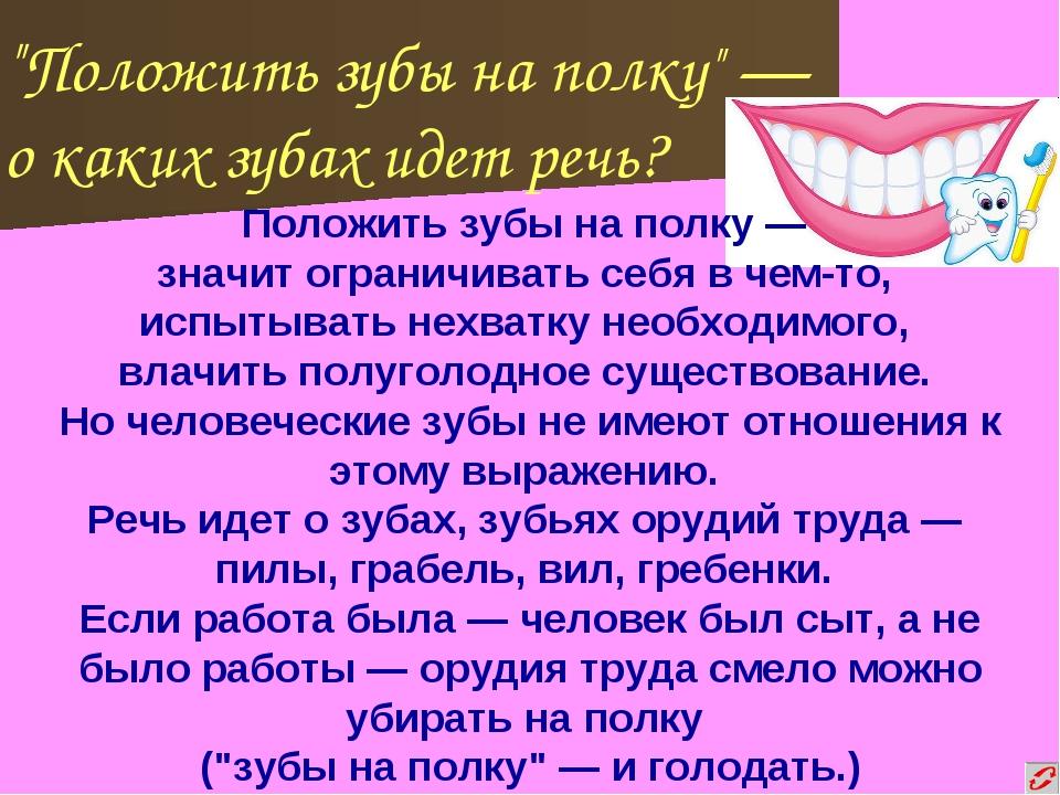 """""""Положить зубы на полку"""" — о каких зубах идет речь? Положить зубы на полку —..."""