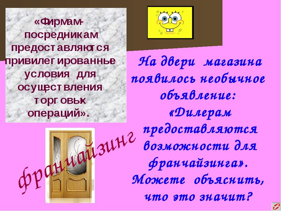 На двери магазина появилось необычное объявление: «Дилерам предоставляются во...