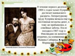 В течение первого десятилетия 1900-х годов талант Куприна достигает наивысшег