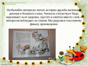 Необычайно интересно читать историю дружбы маленькой девочки и большого слона