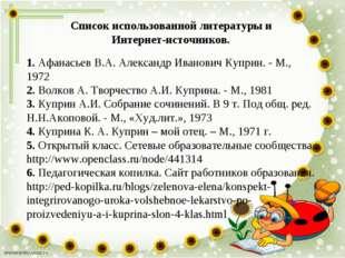 Список использованной литературы и Интернет-источников. 1. Афанасьев В.А. Але