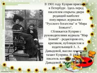 В 1901 году Куприн приезжает в Петербург. Здесь перед писателем открыты двери