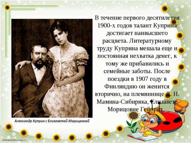 В течение первого десятилетия 1900-х годов талант Куприна достигает наивысшег...