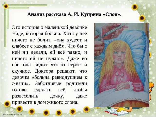 Анализ рассказа А. И. Куприна «Слон». Это история о маленькой девочке Наде, к...