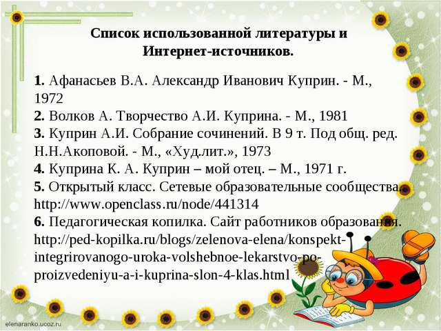 Список использованной литературы и Интернет-источников. 1. Афанасьев В.А. Але...