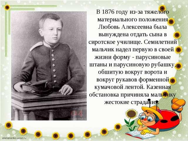 В 1876 году из-за тяжелого материального положения Любовь Алексеевна была вын...