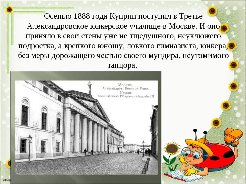 Осенью 1888 года Куприн поступил в Третье Александровское юнкерское училище в...