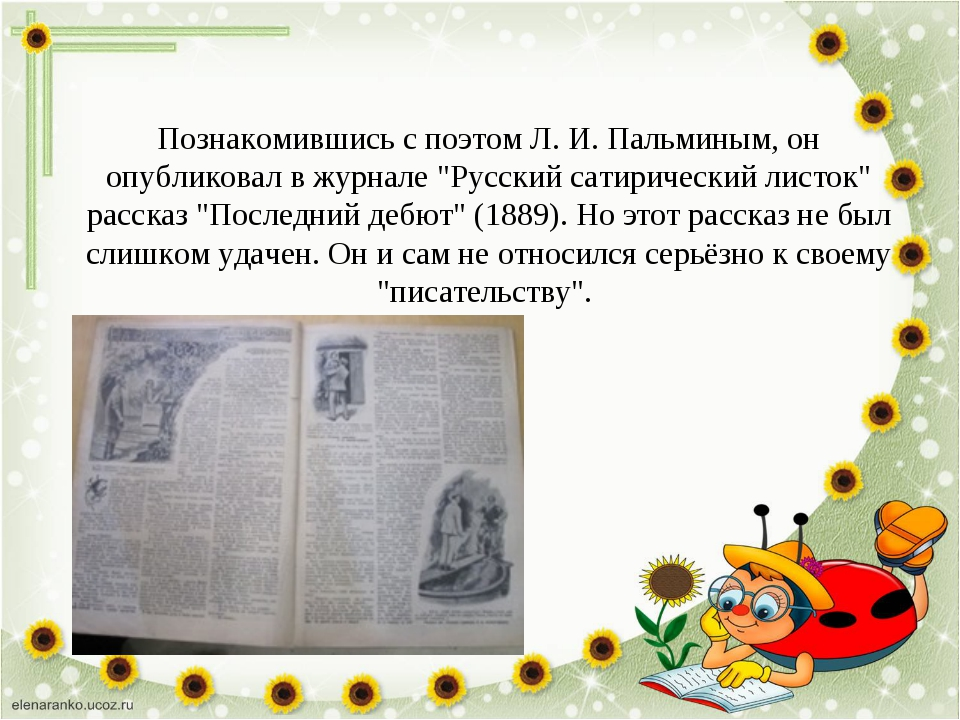 """Познакомившись с поэтом Л. И. Пальминым, он опубликовал в журнале """"Русский са..."""