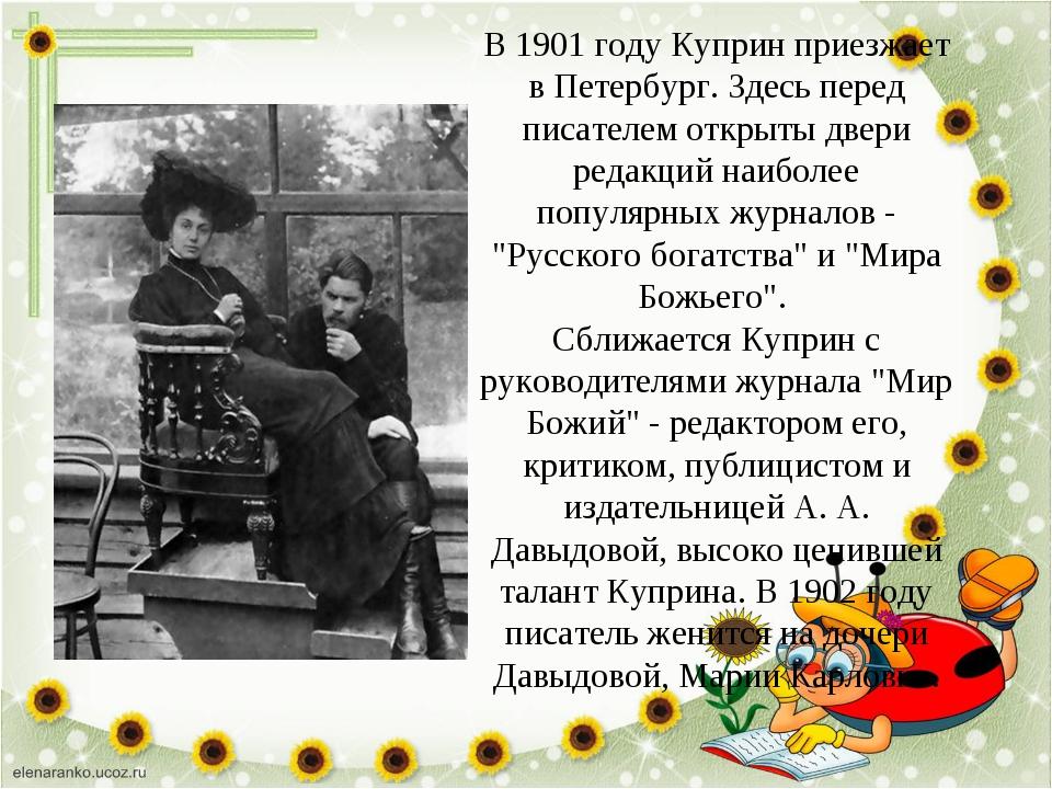 В 1901 году Куприн приезжает в Петербург. Здесь перед писателем открыты двери...