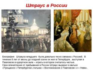 Штраус в России Биография Штрауса младшего была довольно тесно связана с Росс